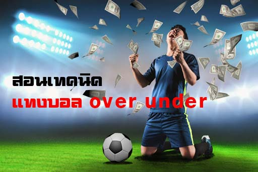 Read more about the article สอนเทคนิคการแทงบอล over under ให้ได้เงิน